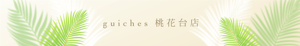 guiches(ギッシュ) 桃花台店